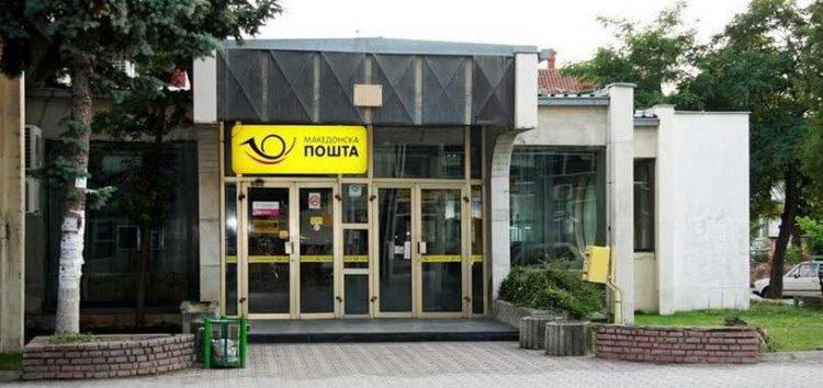 Условна затворска казна за директорот на прилепската пошта Златко Димоски, тој од Австралија демантира дека избегал