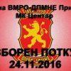 СКАНДАЛОЗНО: Фатени на дело: активисти на ВМРО-ДПМНЕ во Прилеп поткупуваат гласачи
