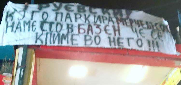 Инцидент во Струга: Пред почетокот на митингот на ВМРО-ДПМНЕ, полицијата спречила поставување на транспарент