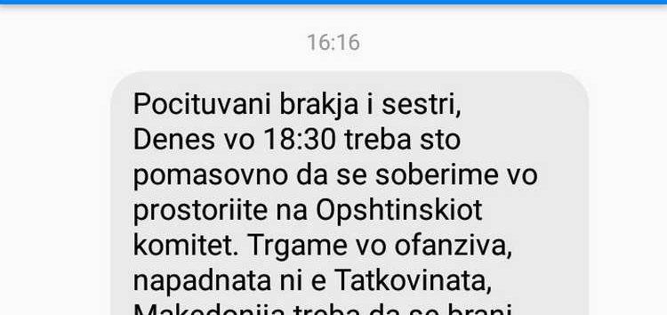 """Битолски СМС: повик за """"тргнување во офанзива"""""""