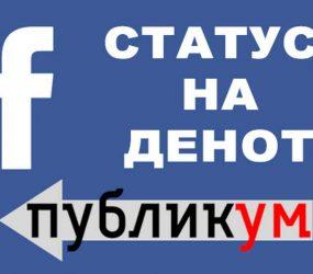 Фејсбук статус на денот