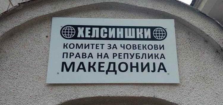 """Хелсиншки комитет: Расизам и ксенофобија на прилепскиот базен """"Маркови кули"""""""