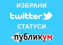 Твитер статус на денот