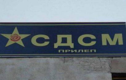 СДСМ Прилеп: Акционерите во Тутунскиот комбинат останаа без своите акции за време на владеењето на ВМРО-ДПМНЕ