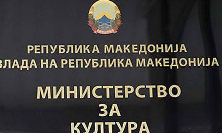 """Министерство за култура повика да се пријавуваат неправилностите, """"доколку ги има"""""""