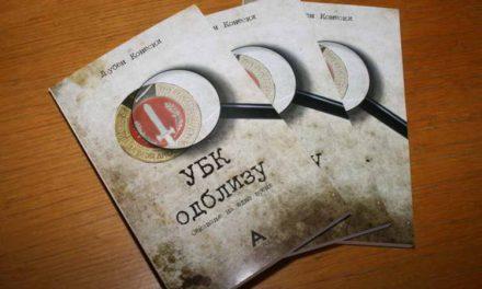 """Промовирана книгата """"УБК одблизу"""", на авторот Љубен Конески"""