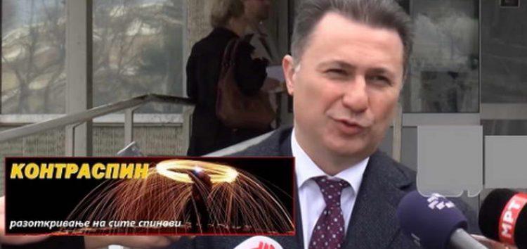 """Груевски не е во """"Процес"""", """"кафкијанските процеси"""" беа симбол на неговото владеење"""