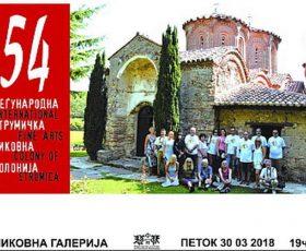 """Во Центарот за култура """"Марко Цепенков"""", изложба на дела од Струмичката ликовна колонија"""