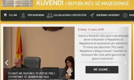 Веб-страницата на Собранието со целосно функционална верзија на албански јазик