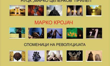 """Изложба на Марко Кројач во ЦК """"Марко Цепенков"""" во Прилеп"""