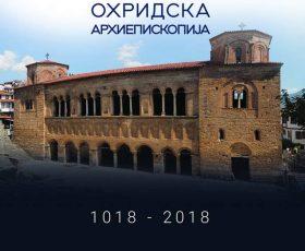 Промовирана програмата за одбележување на 1.000 години Охридска архиепископија