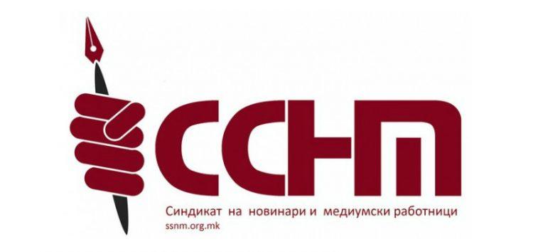 ССНМ: Мора да се подобрат правата на новинарите заради доброто на професијата