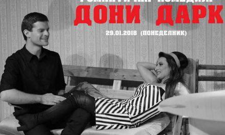 """Претставата """"Једваносимсобоакаломистобо"""" на сараевскиот Воен театар, ќе го отвори фестивалот """"Гола месечина"""""""