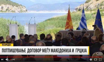 Потпишување на договор меѓу Македонија и Грција