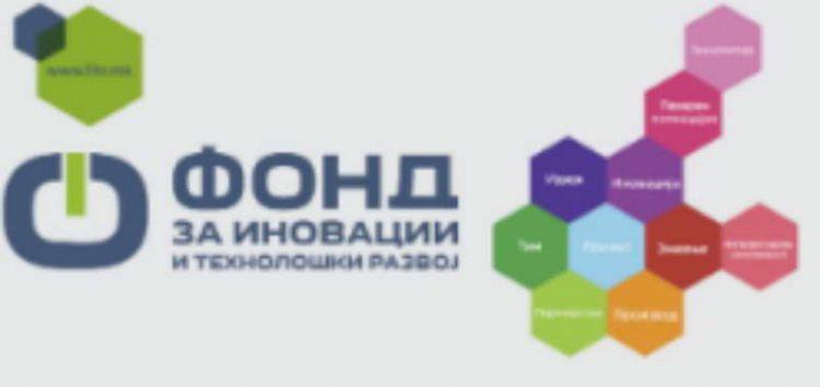 Полицијата влезе во Фондот за иновации и технолошки развој
