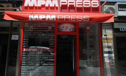СЈО го презема затворањето на весниците на МПМ