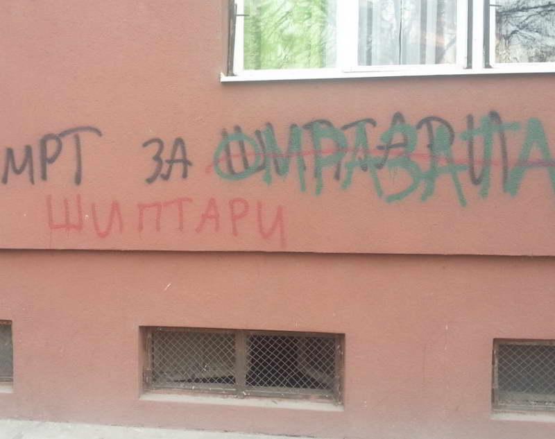 Смртоносен е говорот на омраза во Македонија, што треба да сторат институциите?