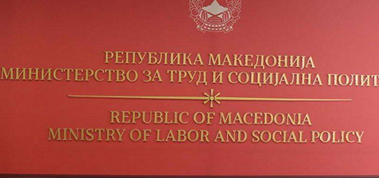 Четврток 2 август е неработен ден за сите граѓани