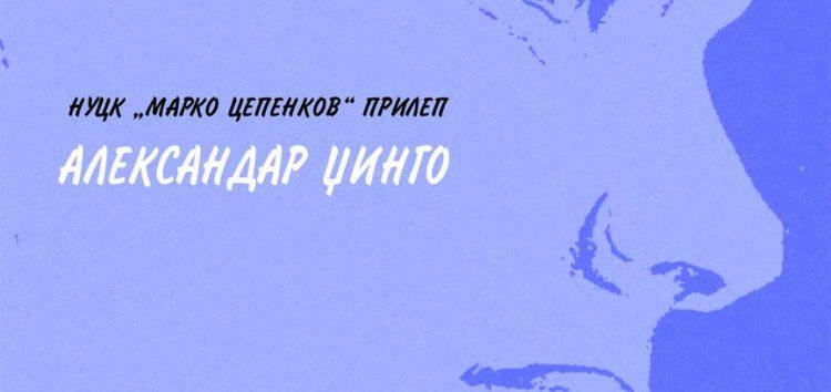 """Изложба на Александар Џинго во ЦК """"Марко Цепенков"""""""