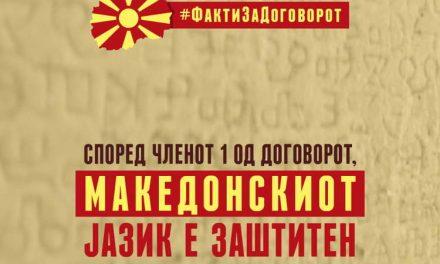 Факти за Конечниот договор за решавање на македонско – грчкиот спор за името и за стратешко партнерство