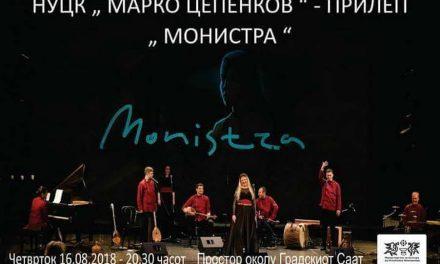 """Концерт на """"Монистра"""" кај прилепскиот Градски саат"""
