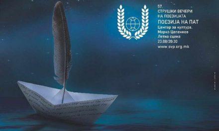 """Учесници на """"Струшките вечери на поезијата"""" ќе гостуваат во Прилеп"""