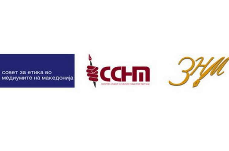 Поддршка од ЕФН за ЗНМ околу измените во Изборниот законик