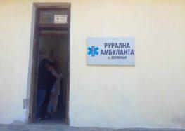 Во функција повторно ставени 5 рурални амбуланти во битолско
