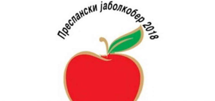 """Во вторник во Ресен почнува традиционалниот """"Преспански јаболкобер"""""""
