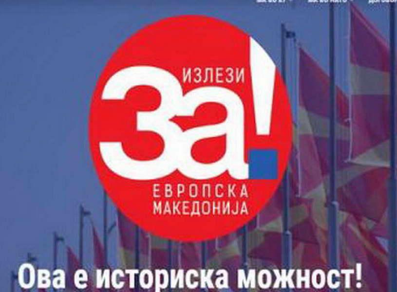 Историските моменти повикуваат на одговорност, за иднината на Македонија сите треба да дадат придонес