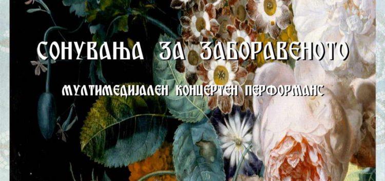 """""""Сонувања за заборавеното"""", уметнички перформанс во киното """"Мис Стон"""" во Прилеп"""