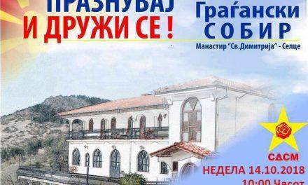 СДСМ Прилеп во недела го организира традиционалниот граѓански собир во манастирот во с.Селце