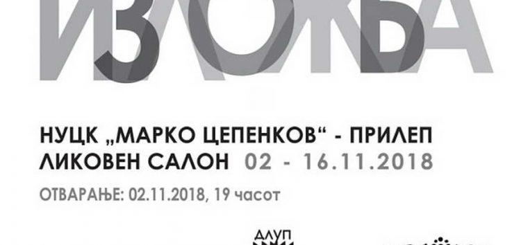 Годишна изложба на Друштвото на ликовни уметници од Прилеп