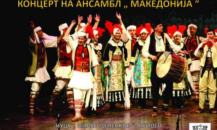 """Целовечерен концерт на ансамблот """"Македонија"""" во ЦК """"Марко Цепенков"""""""