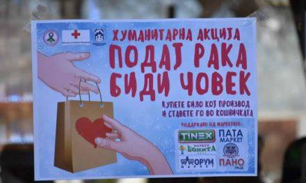 """""""Подај рака-биди човек"""", хуманитарна акција во Прилеп"""