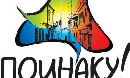 """Битола: Советниците од """"Поинаку"""" бараат вонредна седница на општинскиот Совет"""