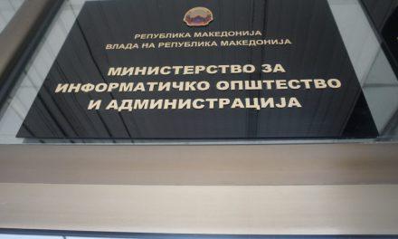 Започнати се консултации за измени на законите за вработените во јавниот сектор
