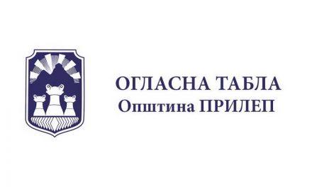 Општина Прилеп го распиша јавниот повик за распределба на средства на здруженија на граѓани