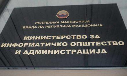 Државните секретари и директори добиваат статус на високо-раководна служба