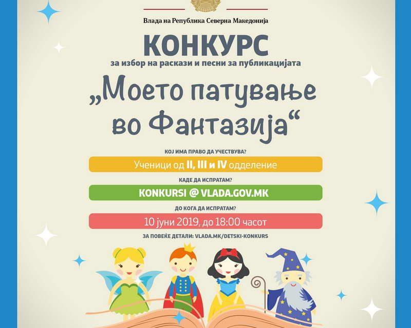 """Канцеларијата на премиерот Заев распишува конкурс за избор на детски раскази и песни за публикацијата """"Моето патување во Фантазија"""""""