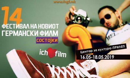 Прилеп: Од четврток до сабота ќе се одржи 14.Фестивал на новиот германски филм