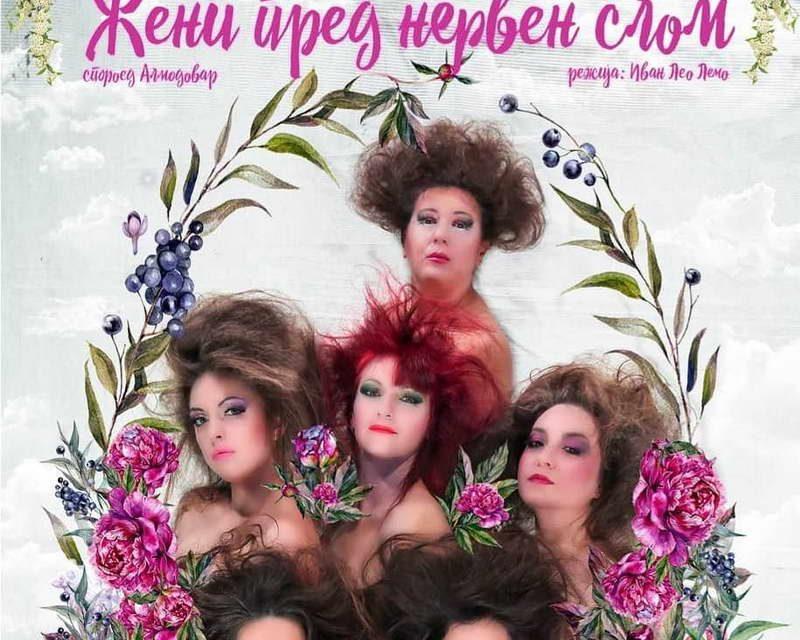 """""""Жени пред нервен слом"""" – нова премиера во НУ Театар Комедија"""