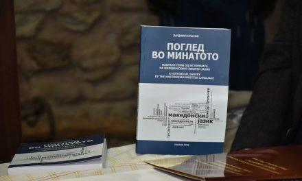 """Во спомен домот на Блаже Конески во Небрегово промовирана книгата """" Погледи во минатото"""" од проф. д-р Људмил Спасов"""