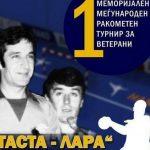"""Утре во Прилеп започнува првиот Меморијален меѓународен ракометен турнир за ветерани """"Таста – Лара"""""""