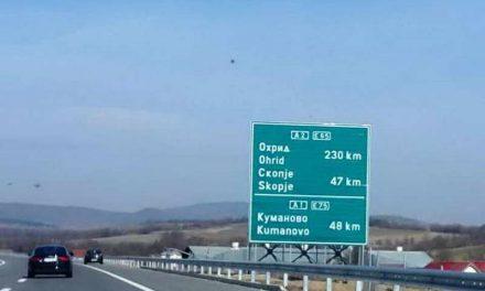 Министерство за транспорт и врски: Автопатот Миладиновци-Свети Николе – Штип пуштен за сообраќај во двата правци