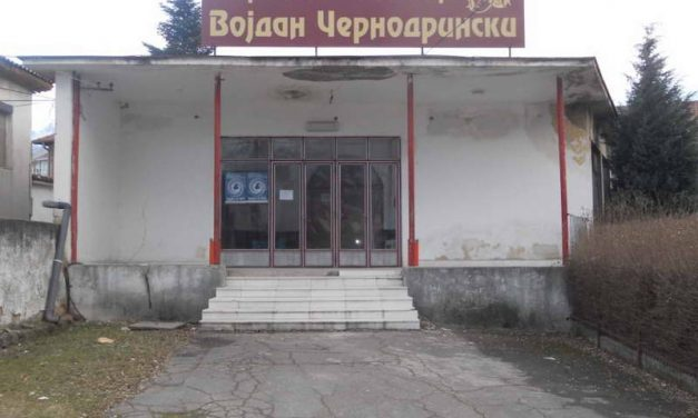 """""""Војдан Чернодрински"""" – театар кој создава уметност во невозможни услови"""