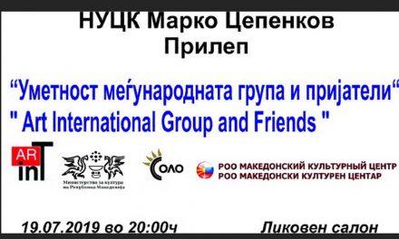 """Во ЦК """"Марко Цепенков"""" во Прилеп, меѓународна изложба на 15 уметници"""