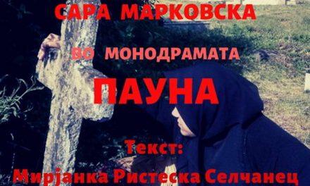 """Монодрамата """"Пауна"""" во изведба на младата Сара Марковска, ќе биде прикажана пред прилепската публика"""