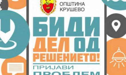 Крушево: Пријавете проблем преку општинскиот веб сајт