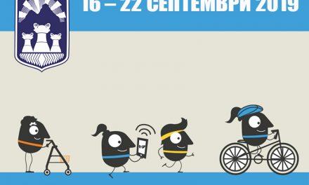 Општина Прилеп се вклучува во одбележувањето на Европската недела на мобилност 16–22 септември 2019